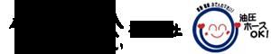油圧ホース修理製作・出張修理・製作販売・岐阜県高山市 小鳥商会有限会社